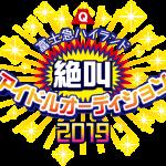 絶叫アイドルオーディション2019