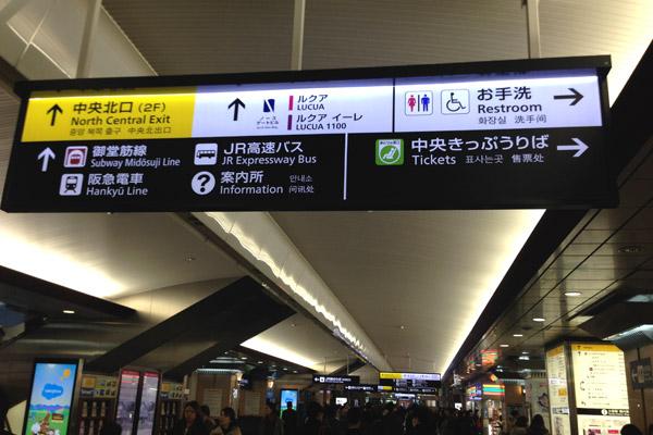 大阪 駅 jr 高速 バス ターミナル 大阪駅JR高速バスターミナルの行き方ガイド!施設や設備情報もあり!
