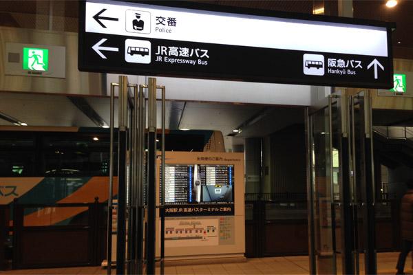 大阪 駅 jr 高速 バス ターミナル 大阪駅のJR高速バスターミナルを写真付きで紹介しまっせ!